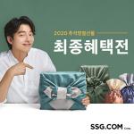 SSG닷컴, 올 추석 선물 트렌드는 'F.A.R'