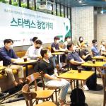 스타벅스, 온라인 창업카페로 청년 창업 지원 계속한다