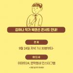 이마트24, 랜선 와인 클래스/북콘서트 개최