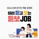 2020 SSG.COM 온라인 채용 설명회