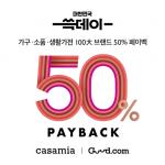 까사미아, '굳닷컴 50% 페이백' 등 파격 할인행사 실시