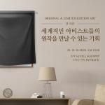 신세계인터내셔날, 에스아이빌리지에서 6000만원짜리 오리지널 미술품 판다!