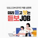 2020년 하반기 SSG.COM 실시간 온라인 채용 설명회 | 듣.보.JOB