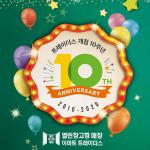 이마트, '개점 10주년' 맞이한 트레이더스!