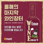이마트, 역대 최대 하반기 와인장터 개최