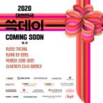 '10월 31일, 대한민국 쓱데이'로 신세계가 다시 열린다