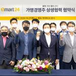 이마트24, 가맹점 경영주 협의회와 상생협약식 체결!