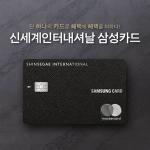 신세계인터내셔날, 삼성카드와 제휴 맺고 전용 신용카드 출시