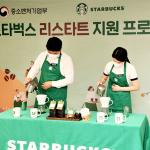 스타벅스, 중장년층 재기 돕는 '리스타트 지원프로그램' 2차 모집 시작