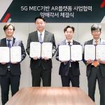 신세계아이앤씨, SK텔레콤 손잡고 AR 기반 최첨단 미래형 공간 만든다