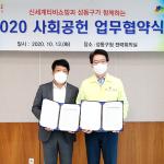 신세계TV쇼핑, 성동구와 사회공헌 업무협약 체결