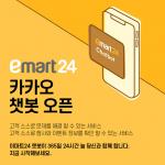 이마트24, 업계 최초 카카오톡 챗봇 서비스 오픈!