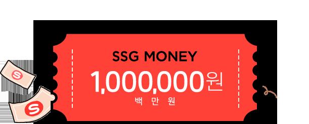 1,000,000원