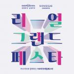 까사미아 '리얼 그랜드 페스타' 실시, 코.세.페 소비진작 동참