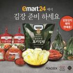 이마트24, 김장철 맞아 김치맛집으로 변신!