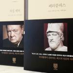 <지식향연> 뿌리가 튼튼한 우리말 번역 3번째 도서 '페리클레스' 출간 | SCS뉴스PICK
