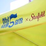 하남 지역 전통시장 '스타' 만들기 나선다 | SCS뉴스PICK