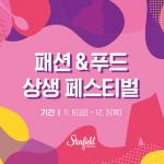 스타필드 코엑스몰, '패션&푸드 상생 페스티벌' 전개
