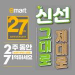 이마트, 창립 27주년 기념 신선 할인대전 펼친다