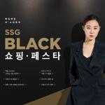 SSG닷컴, 최대 85% 할인 … '쓱 블랙 쇼핑 페스타'