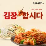 "SSG닷컴, '김치의 모든 것' 한 곳에 ""'김장족'부터 '김포족'까지 취향대로 '쓱(SSG)'"""