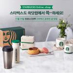 SSG닷컴, '스타벅스' 온라인샵 연다