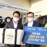 SSG닷컴 – 현대글로비스, '친환경 물류' 시대 연다