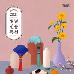 이마트, '올 설' 역대 설 사전예약 최대 매출 달성했다