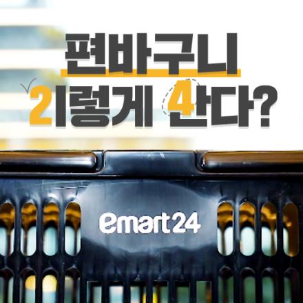 아는 사람만 안다는 편의점 이용 꿀팁! (feat. 이마트24)