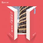 스타필드 별마당 도서관, '제3회 열린 아트 공모전' 개최
