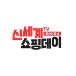 신세계TV쇼핑 데이! 7시간 모바일 라이브 방송 진행