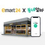 이마트24, 스타트업 '동네알바'와 손잡고 가맹점 근무자 구인 돕는다!