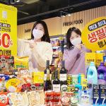 이마트24, 매월 초 7일장 연다!