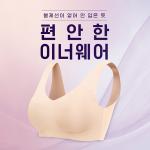 이마트·SSG닷컴 데이즈 '편안한 이너웨어' 행사