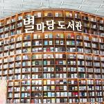 """""""별마당 도서관 제3회 열린 아트 공모전에 참여하세요""""ㅣSCS뉴스PICK"""