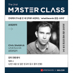SSG닷컴, 두 번째 '마스터 클래스' 영국 스타트업 '왓쓰리워즈' CEO 웨비나 강연