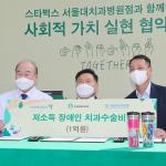 스타벅스, 한국장애인고용공단, 서울대치과병원과 함께 사회적 가치 실현 위한 MOU 협약 체결