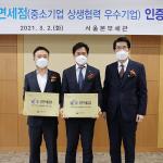 신세계면세점 본점, 서울본부세관으로부터 'W·E 면세점 인증' 획득
