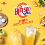 '스무디킹, 비타500을 담아 봄!' 광동제약 협업 신메뉴 출시