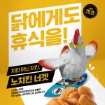신세계푸드 '노브랜드 버거', 대체육으로 만든 '노치킨 너겟' 출시