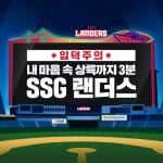 신세계그룹 야구단! 인천 상륙 완료!! (feat. SSG 랜더스)
