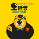 """[경향신문] """"빙그레우스 선배, 신입 '오반장'입니다"""""""