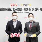 이마트24, 요기요와 업무협약 체결!