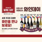 이마트24, 세계 와인 최대 40% 할인!