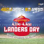 이마트/SSG닷컴, 올 상반기 최대 규모 할인행사 '랜더스데이' 선보여