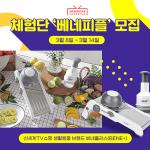 신세계TV쇼핑, 생활용품 PL '베네플러스(BENE+)' 체험단 '베네피플' 모집