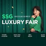 SSG닷컴, 명품 최대 70% 할인 '럭셔리 페어' 연다