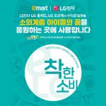 이마트·LG전자, 고객과 함께 하는 취약계층 노트북 기증 행사