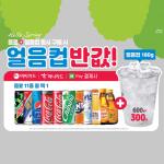 이마트24, 반값으로 얼음컵 고객 미리 잡는다!