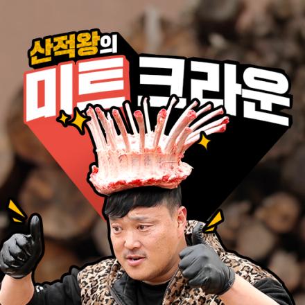 대한민국 0.3% 돼지고기를 먹어봤습니다(feat. 미트 크라운) | SSGPLAY with 밥굽남
